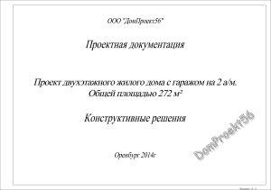 gotovyj-proekt-dvuhetazhnogo-doma-skachat-besplatno